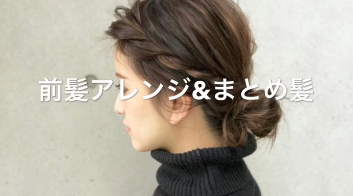 [5分アレンジ]結婚式の髪型-前髪アレンジ&アップ編-
