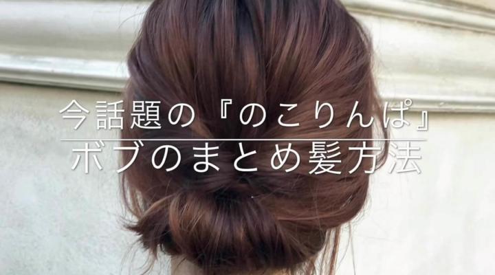 [5分アレンジ]結婚式の髪型-夏も涼しいボブの簡単アップ編-