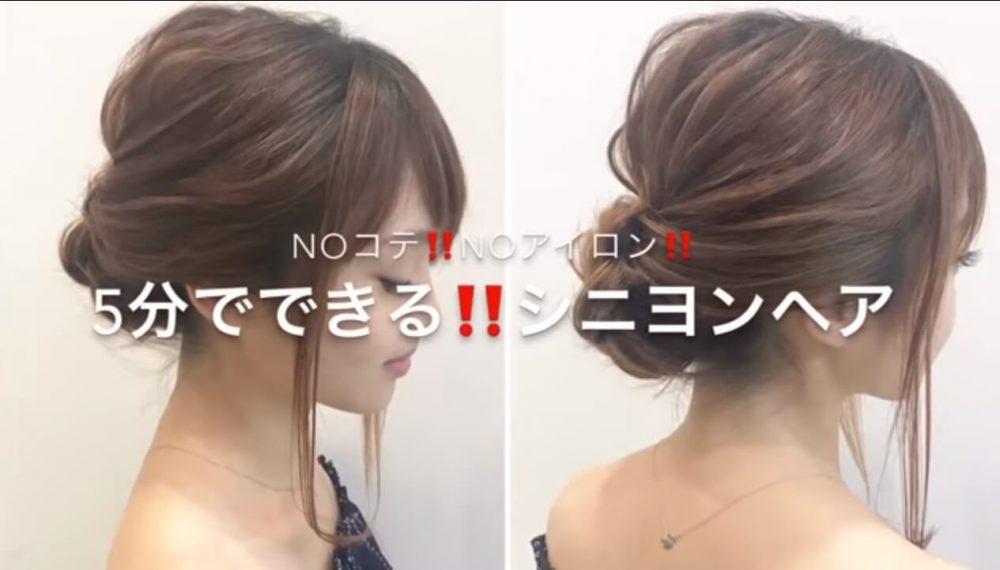 5分アレンジ 結婚式の髪型 マナー かんたんシニヨン編 Hapico