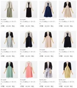 コーディネート3点セットのドレス一覧