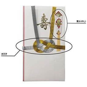 ご祝儀袋の名称_熨斗と水引