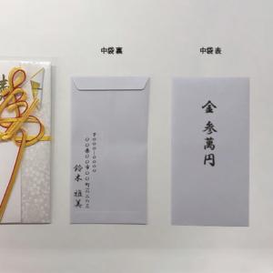 ご祝儀の中袋の書き方