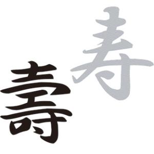 壽の現代文字