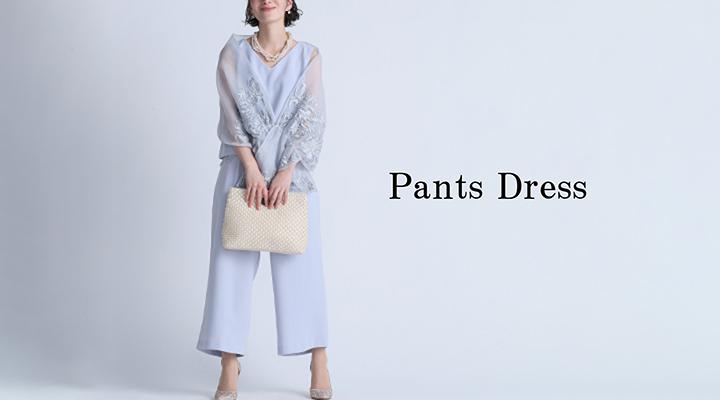 結婚式ドレスはレンタルパンツ派! おしゃれ女子のパンツドレスコーデ