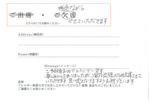 招待状の欠席例