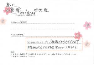 招待状メッセージ文例