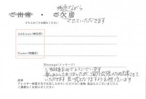 招待状の欠席住所箇所の例