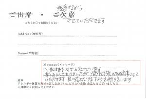 招待状メッセージ箇所例
