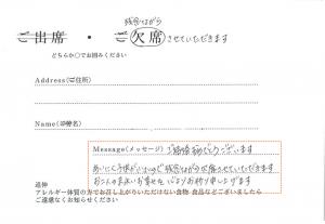 招待状メッセージ箇所例2