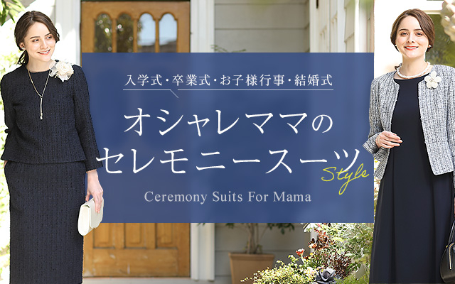 【卒園/卒業式・入園/入学式】ママのセレモニースーツはレンタルで解決!