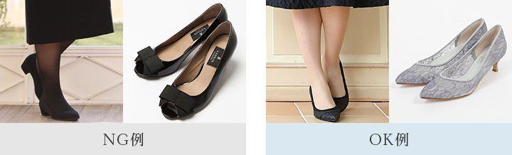 靴のマナー