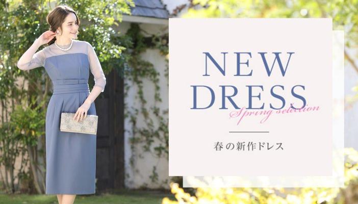 春の結婚式【3月・4月・5月】お呼ばれドレス決定版!