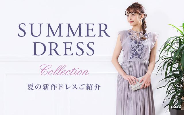 夏の結婚式【6月・7月・8月】お呼ばれドレス決定版!